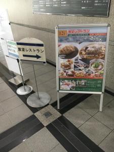 春日井市食堂案内